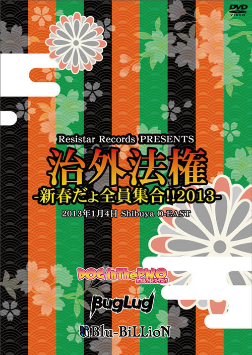 Resistar Records PRESENTS  「治外法権-新春だょ全員集合!!2013-」