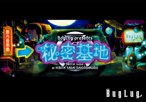 LIVE DVD「BugLug presents 秘密基地~Secret base at HIBIYA YAGAI DAIONGAKUDO~」【通常盤】