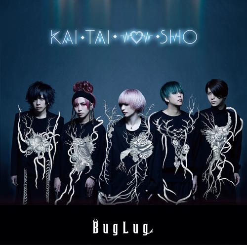 3rd full album kai tai shin sho 2018 5 1 release buglug