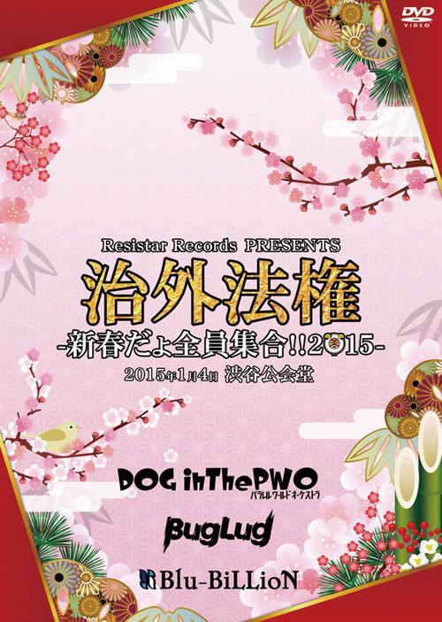 Resistar Records PRESENTS  「治外法権-新春だょ全員集合!!2015-」
