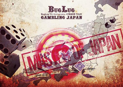 47都道府県TOUR「GAMBLING JAPAN」ドキュメントムービー「MASTER OF JAPAN」