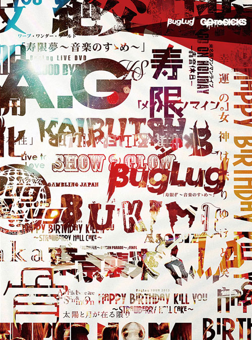 BugLug LIVE DVD「GO TO SICKS」【初回限定豪華盤】