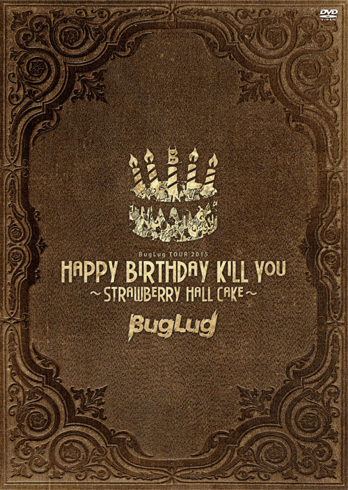 BugLug TOUR 2015「HAPPY BIRTHDAY KILL YOU~STRAWBERRY HALL CAKE~」【通常盤】