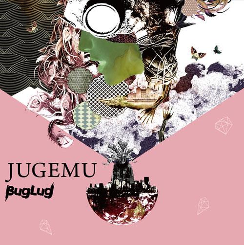 JUGEMU【通常盤】