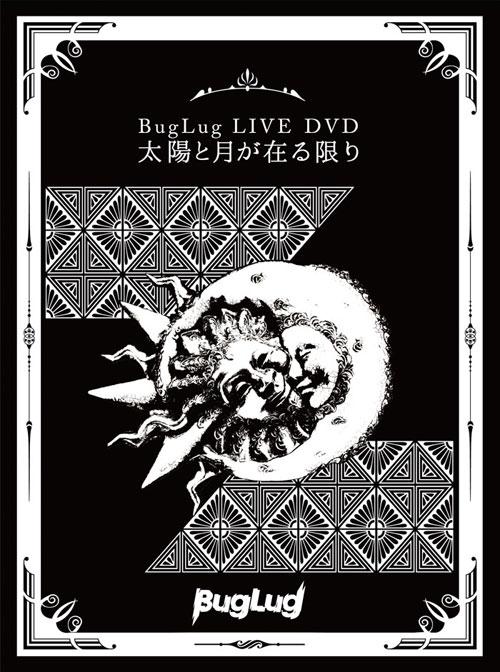 BugLug LIVE DVD「太陽と月が在る限り」【初回限定豪華盤】