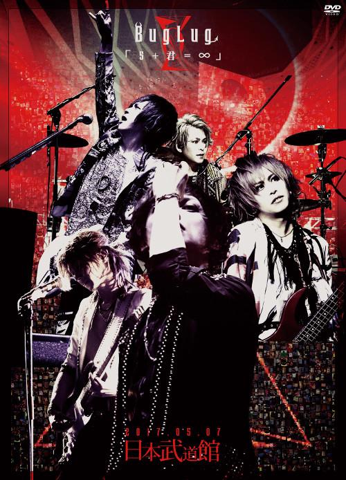 BugLug LIVE DVD「5+君=∞」<通販限定>【完全生産限定豪華盤】