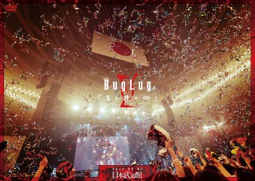 BugLug LIVE DVD「5+君=∞」【通常盤】