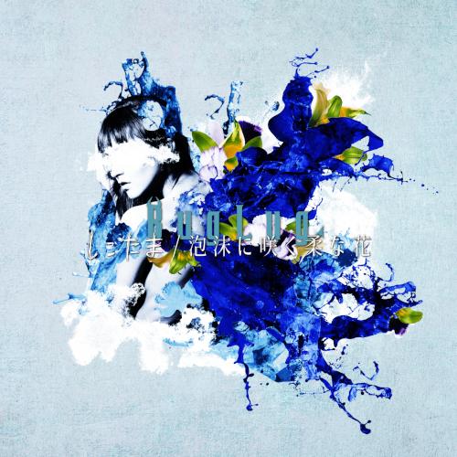 『しこたま / 泡沫に咲く柔な花』【初回盤B】
