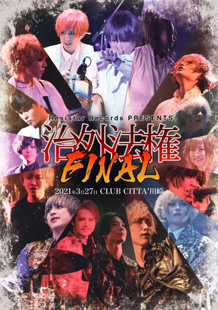 LIVE DVD Resistar Records PRESENTS「治外法権FINAL」