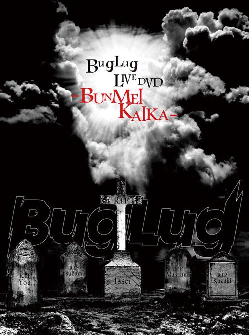 BugLug LIVE DVD「-BUNMEIKAIKA-」【初回限定豪華盤】