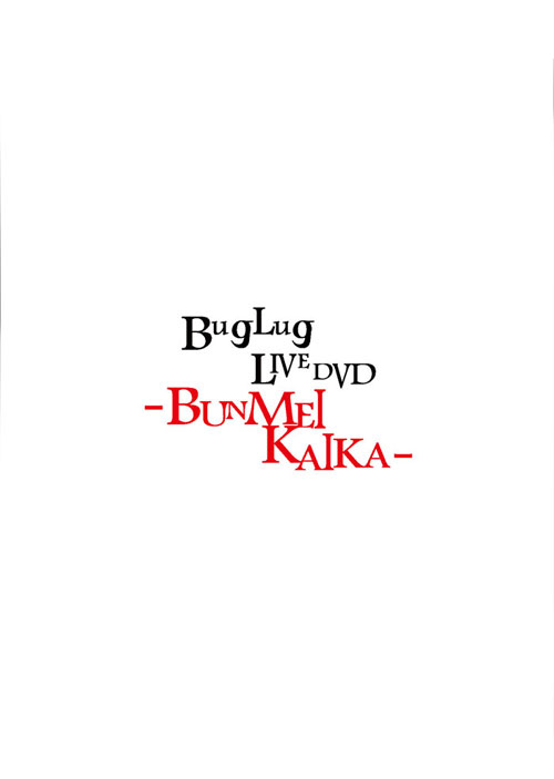 BugLug LIVE DVD「-BUNMEIKAIKA-」【通常盤】