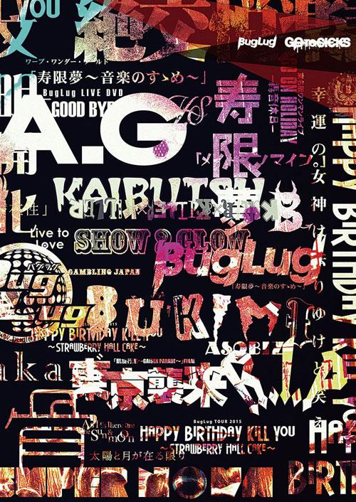 BugLug LIVE DVD「GO TO SICKS」【通常盤】