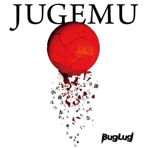 JUGEMU【初回盤A】