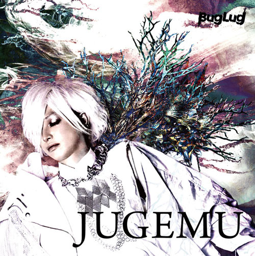 JUGEMU【初回盤B】