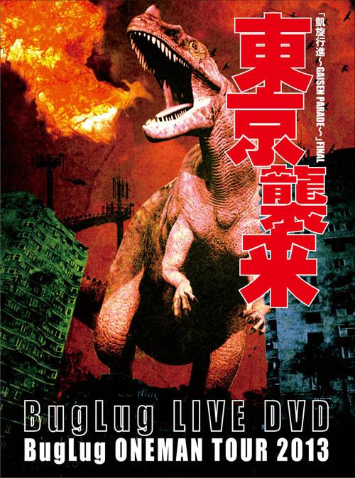 BugLug LIVE DVD BugLug ONEMAN TOUR 2013<br />「凱旋行進~GAISEN PARADE~」 FINAL『東京襲来』【初回限定豪華盤】