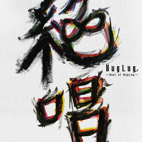 BEST ALBUM「絶唱~Best of BugLug~」