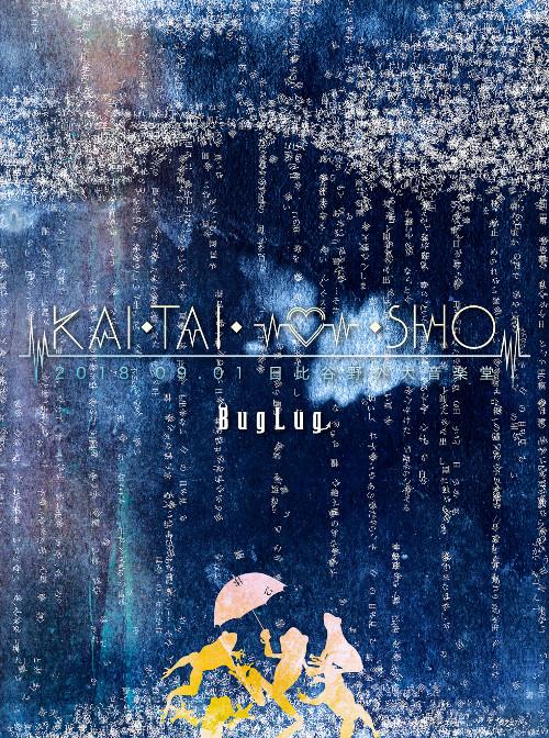 LIVE DVD『KAI・TAI・SHIN・SHO』【初回限定豪華盤】