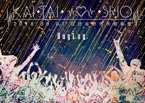 LIVE DVD『KAI・TAI・SHIN・SHO』【通常盤】