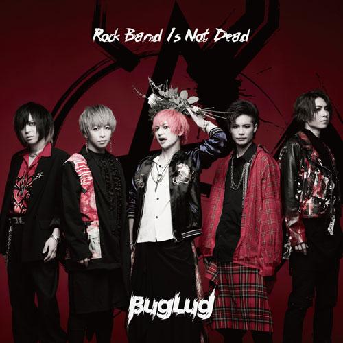 「Rock Band Is Not Dead」【通常盤】